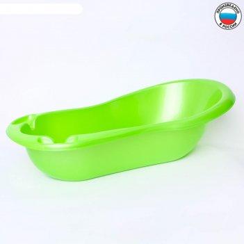 Ванна детская (салатовый перламутровый)