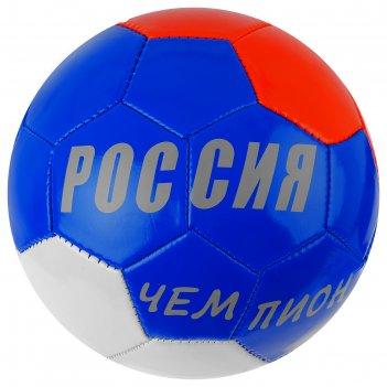 Мяч футбольный «россия чемпион!», размер 5, 32 панели, pvc, 2 подслоя, маш