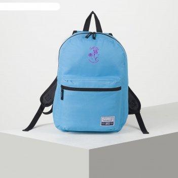 Рюкзак молодежный devente 40*29*17 дев mermaid, голубой 7032047
