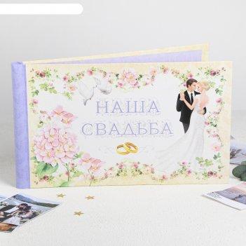 Фотоальбом подарочный наша свадьба, 10 листов
