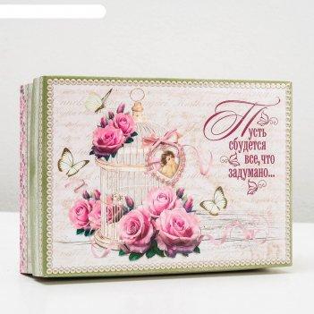 Подарочная коробка сборная пусть сбываются мечты, 21 х 15 х 5,5 см