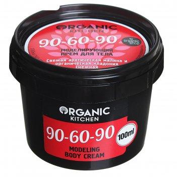 Крем для тела organic kitchen «90-60-90», моделирующий, 100 мл
