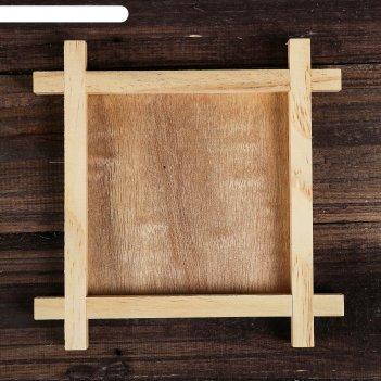 Основа для творчества и декорирования рамка размер внутри 12*12 см, цвет н