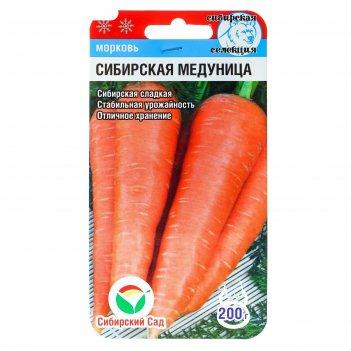 Семена морковь сибирская медуница, 2 г