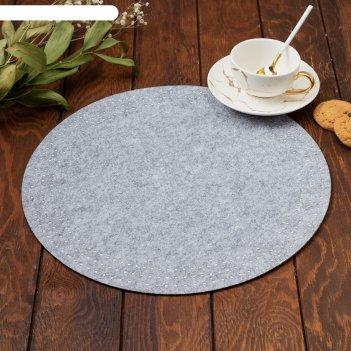 Салфетка сервировочная доляна стиль, цв.серый, d 38 cm