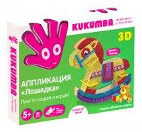 Аппликация kukumba 97006 лошадка