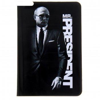 Обложка для паспорта mr. president