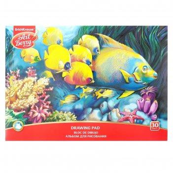 Альбом для рисования а4, 30 листов на клею artberry подводный мир