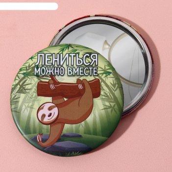 Зеркало компактное металл круг (1) без увел d7,5см ленивец пакет qf