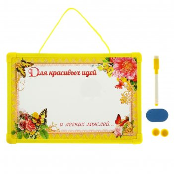 Доска магнитная для красивых идей с маркером-стиралкой, магнитами и губкой