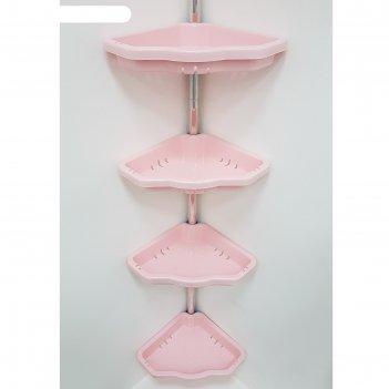 Полка угловая 4-х ярусная, 135 - 260 см, цвет розовый