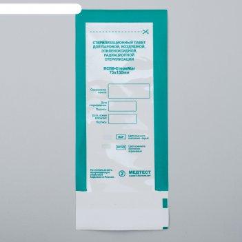 Пакеты комб из крафт-бумаги самокл.для паровой, воздуш,этиленоксид стерили
