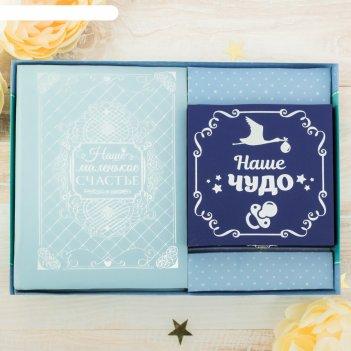 Подарочный набор наше маленькое счастье: фотоальбом на на 36 фото и шкатул