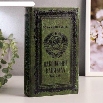 Сейф-книга дерево кожзам р. люксембург. накопление капитала тиснение 21х13