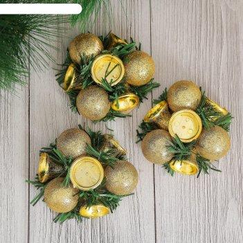 Подсвечник новогодний золотые шарики на одну свечу (набор 3 шт) d-7 см