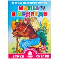 Книга маша и медведь 14 стр.