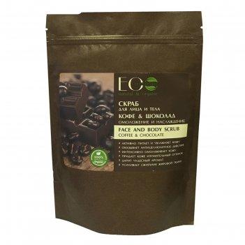 Скраб для лица и тела кофе & шоколад омоложение и насладждение 40 гр.