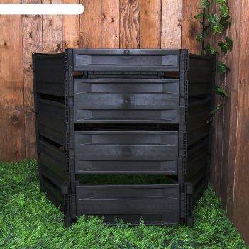 Компостер пластиковый, 800 л, 125 x 105 x 70 см, чёрный