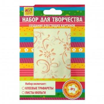 Набор для творчества трафареты 2 вида + фольга 3 листа лютики-цветочки