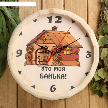 Часы банные бочёнок №10