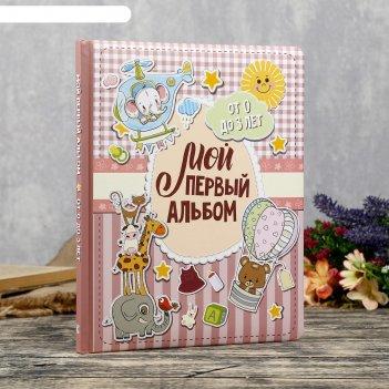 фотоальбомы для девочек
