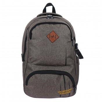 Рюкзак молодёжный, эргономичная спинка, stavia, 40 х 28 х 18, blocked, све