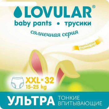 Трусики-подгузники  «lovular» солнечная серия, xxl 15-25кг, 32 шт/уп