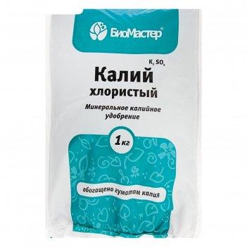 Удобрение минеральное биомастер хлористый калий, гум., 1 кг