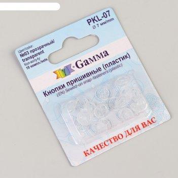 Кнопки пришивные d7мм (набор 10шт) пластик pkl-07 прозрачный