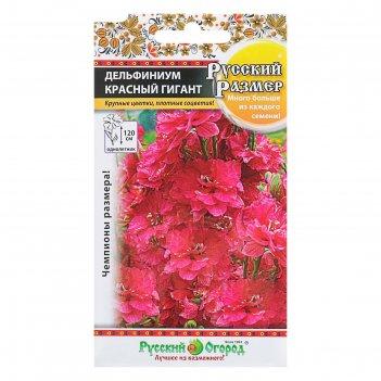 Семена цветов дельфиниум красный гигант серия русский размер, мн, 30 шт