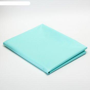 Клеёнка с пвх-покрытием, 140х100 см, цвет бирюзовый