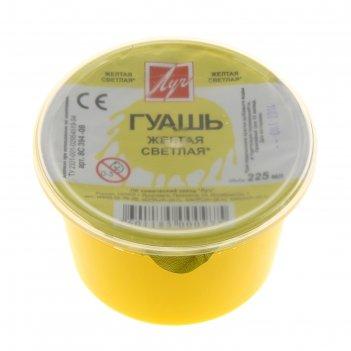 Гуашь «луч», 225 мл, жёлтая светлая