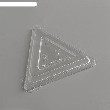 Крышка к чашка треугольник прозрачная, 6,7 см