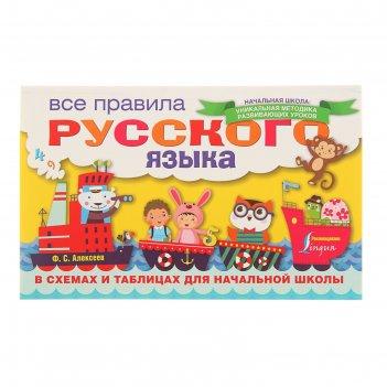 Все правила русского языка в схемах и таблицах для начальной школы. алексе