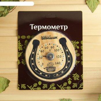 Деревянный термометр для бани и сауны подкова на счастье,