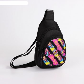 Сумка-рюкзак «ярко», 15х10х26 см, отд на молнии, н/карман, регул ремень, ч