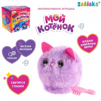 Zabiaka игрушка интерактивная котик пушистик браслет, свет, звук, микс sl-