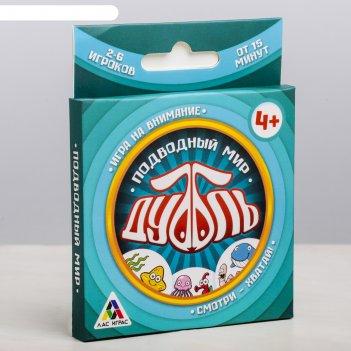 Настольная игра на внимание «дуббль. подводный мир», 20 карточек
