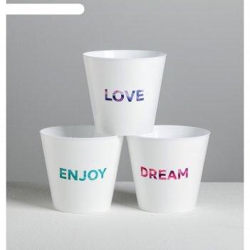 Набор кашпо 3 в 1 dream, enjoy, love, тиснение, 0,8 л