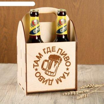 Ящик под пиво там где пиво
