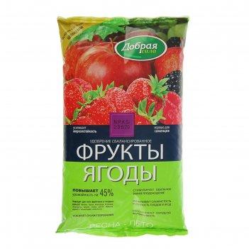 Удобрение открытого грунта добрая сила фрукты-ягоды, пакет, 0,9 кг