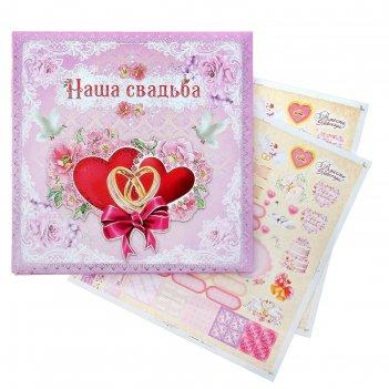 Фотоальбом в подарочной упаковке наша свадьба 10 листов + наклейки