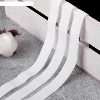 Резинка декоративная с прозрачными вставками 50мм*10±1м белый