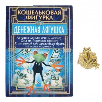 Сувенир-фигурка в кошелек лягушка-загребушка, 1,6 х 1,5 см