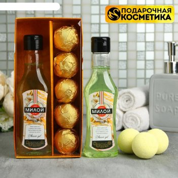 Набор милой гель для душа мартини 250 мл аромат мартини, бомбочки для ванн