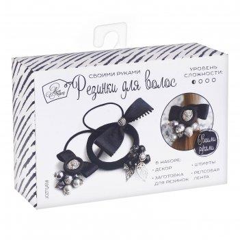 Резинки для волос «черные грозди», набор для создания, 12 x 18 x 4 см