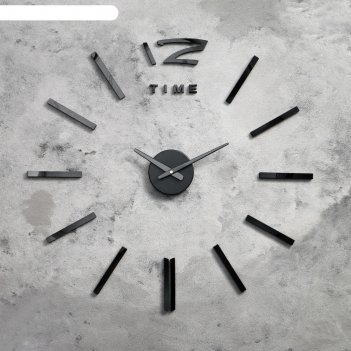 Часы-наклейка diy кайро, чёрные, 65 см
