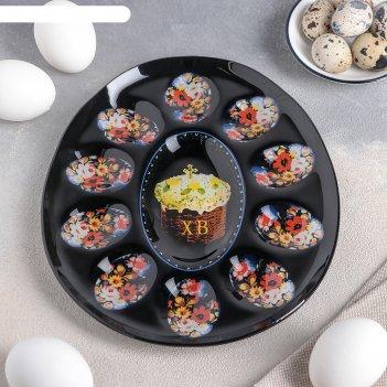Подставка для яиц 21 см пасха, 10 ячеек