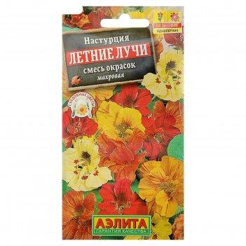 Семена цветов настурция махровая летние лучи, смесь окрасок, о, 2 г