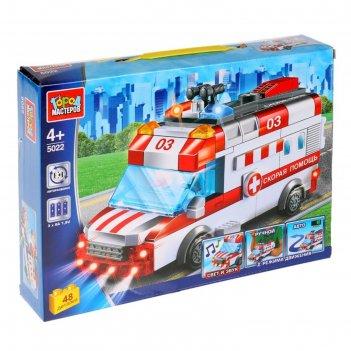 Конструктор машина скорой помощи 48 дет, свет, звук, мотор 5022-zh
